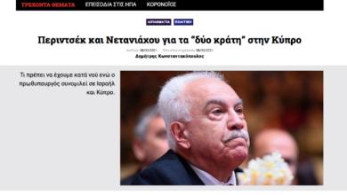 Perinçek, Yunan basınında